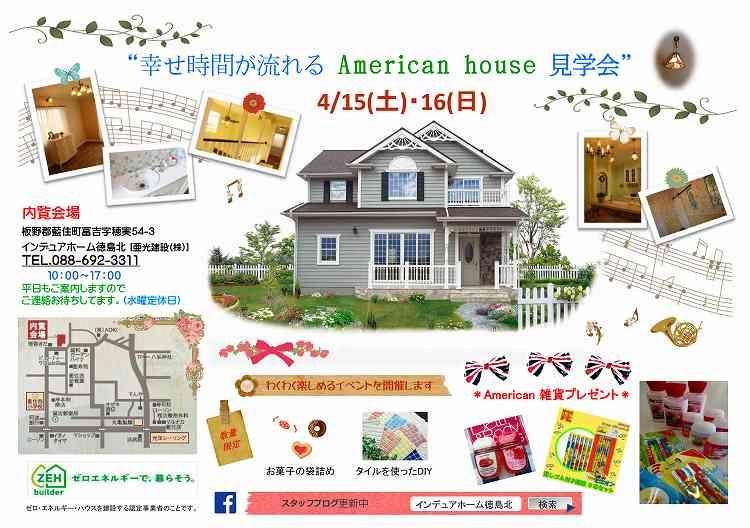 アメリカンモデル1415
